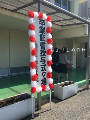 いくじ180323