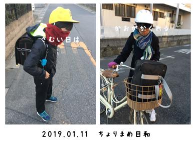いくじ190111