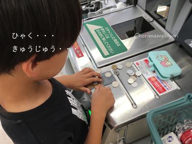 いくじ170721-4