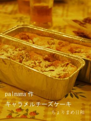 ぐりyuiBBQ0チーズケーキ