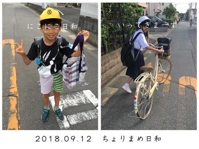 いくじ180912