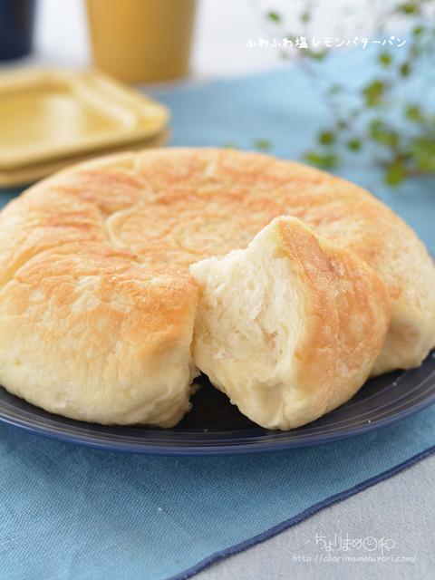 ふわふわ塩レモンバターパン_cotta炊飯器3