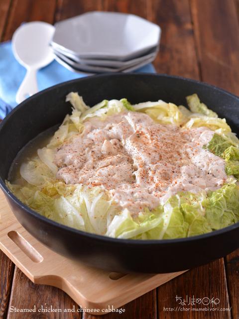 香味鶏と白菜のフライパン蒸し201103