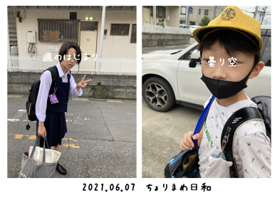 いくじ210607