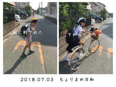 いくじ180703