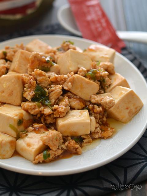 鶏麻婆豆腐_BOM201810-3