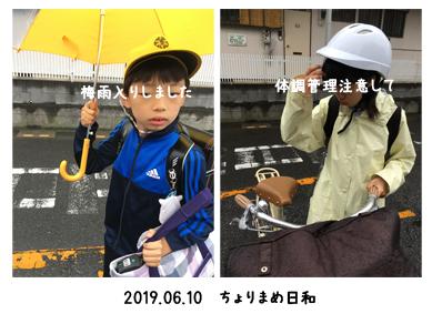 いくじ190610
