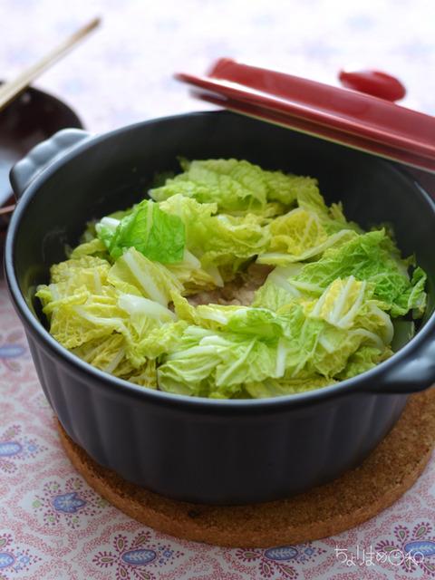 豚肉と白菜の香味鍋蒸し