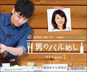 男のバルめしSeason3/レシピサイト「Nadia/ナディア/」いつもの食卓を少し特別に