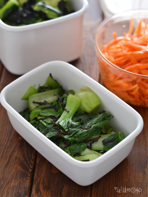 作り置き190721_青梗菜の塩昆布ナムル