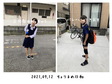 いくじ210912