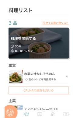 水菜の汁なしそうめん_CALNA07-4
