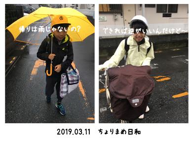 いくじ190311