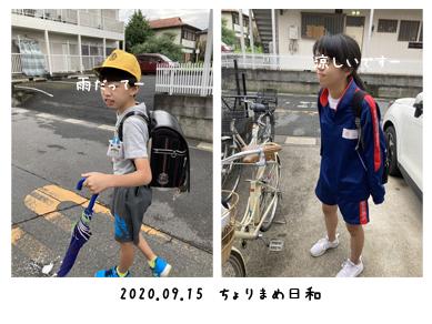 いくじ200915
