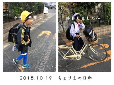いくじ181019