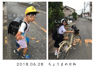 いくじ180628