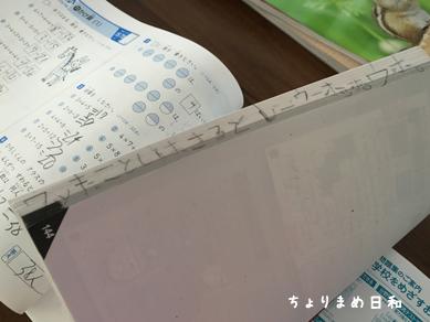 いくじ181204-2