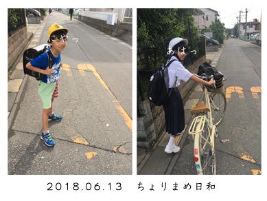 いくじ180613