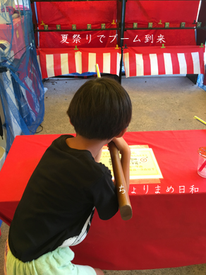 いくじ180721