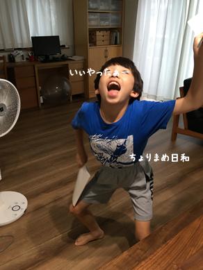いくじ190620