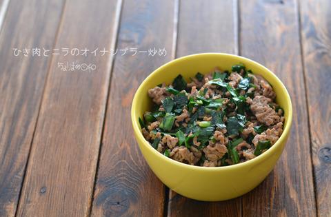 作り置き190331_ひき肉とニラのオイナンプラー炒め