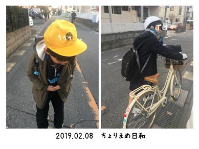 いくじ190208
