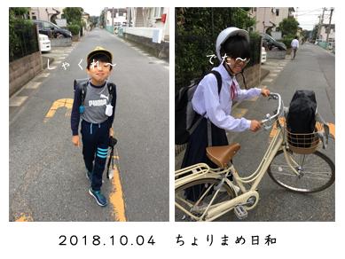 いくじ181004