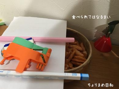 いくじ190220-3