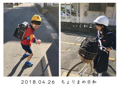 いくじ180426