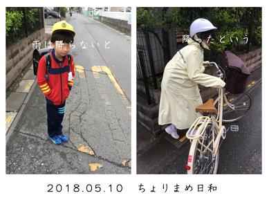 いくじ180510