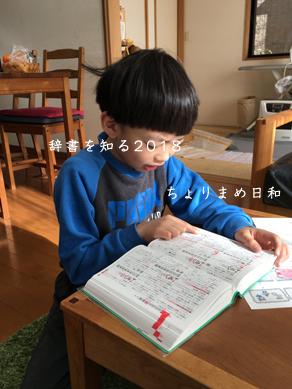 いくじ180104