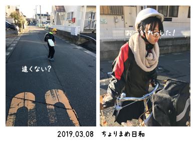いくじ190308