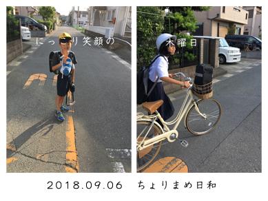いくじ180906
