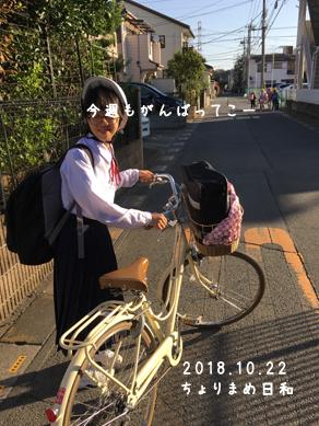 いくじ181022-2