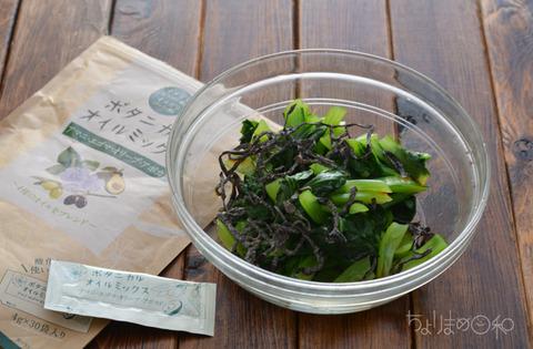 ボタニカルオイルミックス201710_小松菜の塩昆布オイル和え2