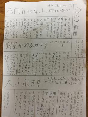 いくじ161205-2