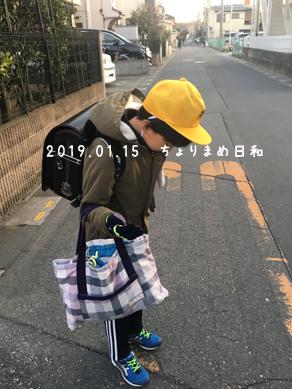 いくじ190115