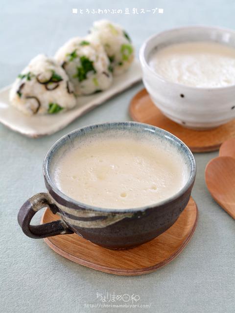 とろふわかぶの豆乳スープ_macaroni2003
