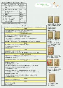 材料・作り方