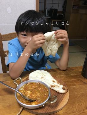 いくじ180705-2