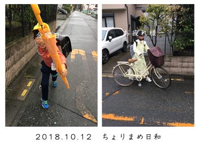 いくじ181012-2
