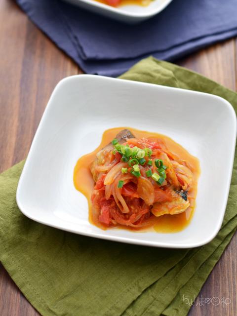 ブリのカレートマト焼き2