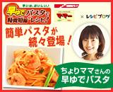 料理ブロガー・ちょりママさんの早ゆでパスタレシピ|レシピブログ