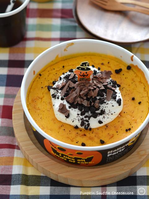 かぼちゃスフレチーズケーキ_TOMIZ1909-2