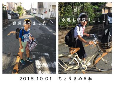 いくじ181001