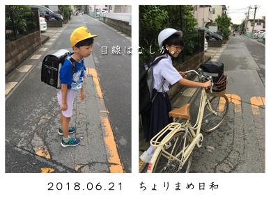 いくじ180621