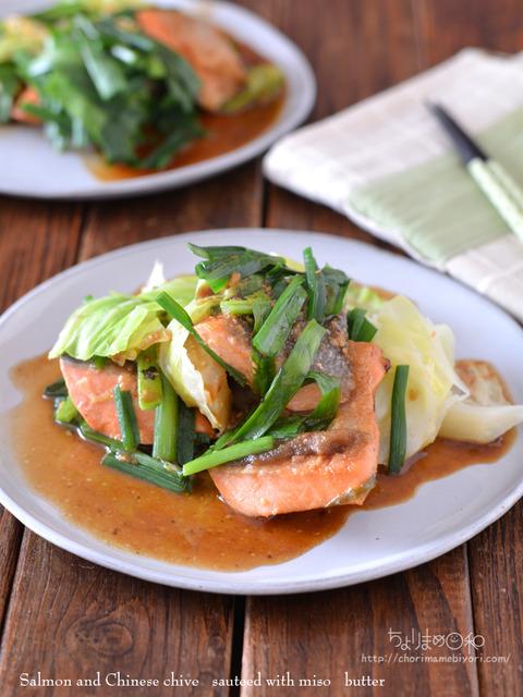 鮭とニラのフライパンちゃんちゃん焼き201112