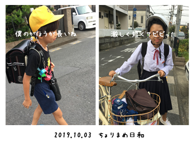 いくじ191003