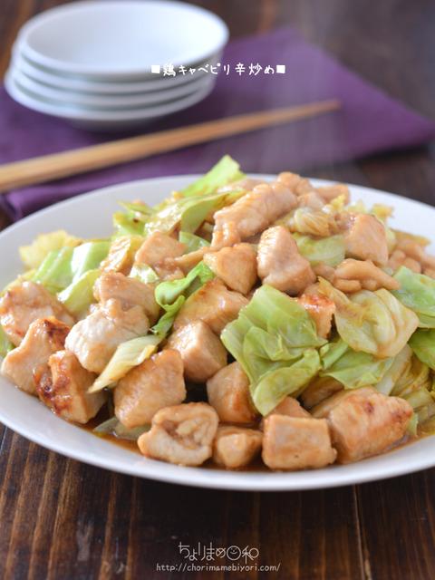 鶏キャベピリ辛炒め200221