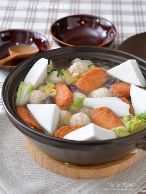 つくねとさつまあげの中華風鍋_かどや2101